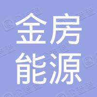 辽宁金房能源科技有限公司