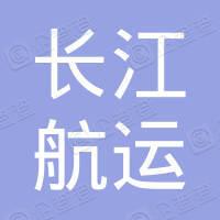 南京长江航运物流中心投资建设有限公司