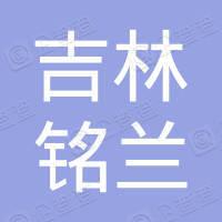 吉林省铭兰化妆品经销有限公司