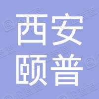 西安颐普数字农业股份有限公司