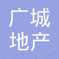 深圳广城房地产开发有限公司
