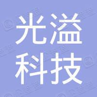 吉林省光溢科技有限公司