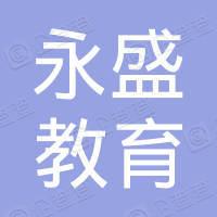 广东永盛教育投资有限公司