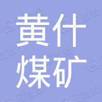 盘县黄什煤矿