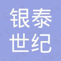 杭州银泰世纪百货有限公司