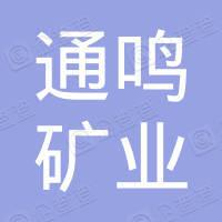 淮北通鸣矿业有限公司
