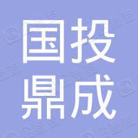 青岛国投鼎成资产管理有限公司