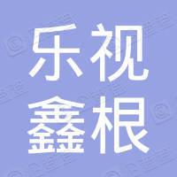 深圳市乐视鑫根并购基金投资管理企业(有限合伙)