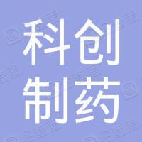 四川科创制药集团有限公司