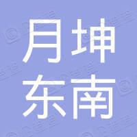 安远县欣山镇月坤东南发酵苦丁茶店