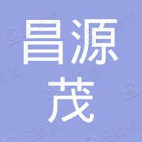 昌江昌源茂农业开发有限公司