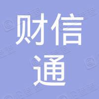 深圳财信通企业投资管理顾问有限公司