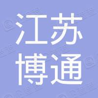 江苏博通自动化设备有限公司