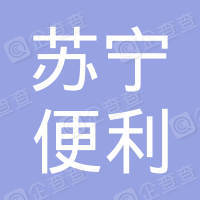 山西苏宁便利店有限公司小店区山西国际商务学院行知楼店