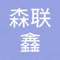红河森联鑫商贸有限公司