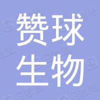 广州赞球生物科技有限公司