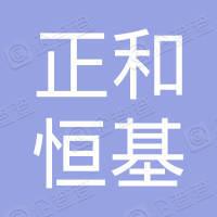 北京正和恒基国际城市规划设计有限公司