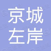 北京京城左岸美容集团有限责任公司