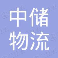 深圳市中储物流有限公司石岩分公司