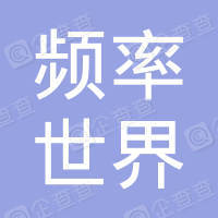上海频率世界创意设计有限公司