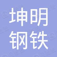 天津坤明钢铁有限公司
