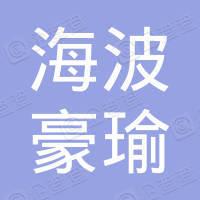 博爱县海波豪瑜森石锅主题餐厅