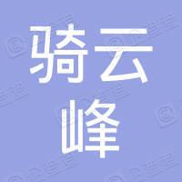 崇义县骑云峰茶场