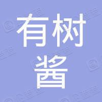 沁阳市有树酱兔砂锅店