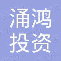宁波梅山保税港区涌鸿投资管理合伙企业(有限合伙)