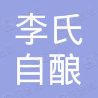 石城县小松镇李氏自酿谷烧店
