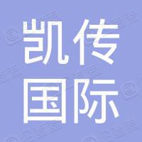凯传(宁波)国际货运代理有限公司