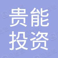 贵州贵能投资股份有限公司水城县鸡场乡攀枝花煤矿