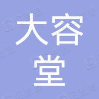 东至县大容堂古玩工艺品经营部