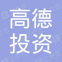 广州市高德投资有限公司