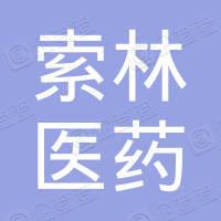 北京索林医药科技有限公司