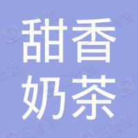 信丰县甜香奶茶店