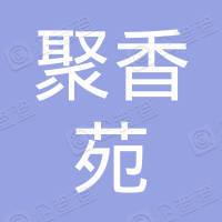 信丰县聚香苑餐饮店