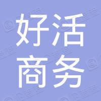 昆山市玉山镇壹捌零贰伍壹玖号好活商务服务工作室