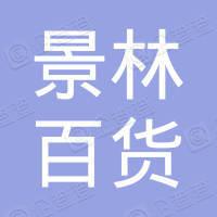 太康县景林百货商行