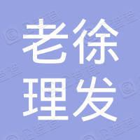 张家港市常阴沙现代农业示范园老徐理发馆