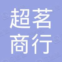 樊城区超茗商行