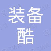 深圳市南山区装备酷贸易商行