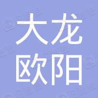大龙欧阳副食店