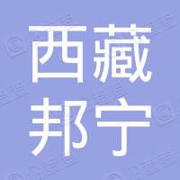 西藏邦宁企业管理有限公司
