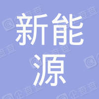 长春新能源汽车股份有限公司