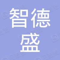 深圳前海智德盛金信股权投资基金(有限合伙)