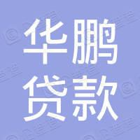 南昌市西湖区华鹏小额贷款有限责任公司
