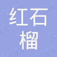 红石榴实业股份有限公司