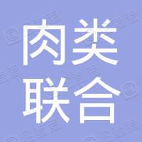 北京市顺义区肉类联合加工厂有限公司