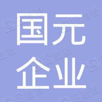 广东国元企业管理有限公司